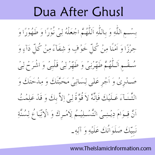dua after ghusl