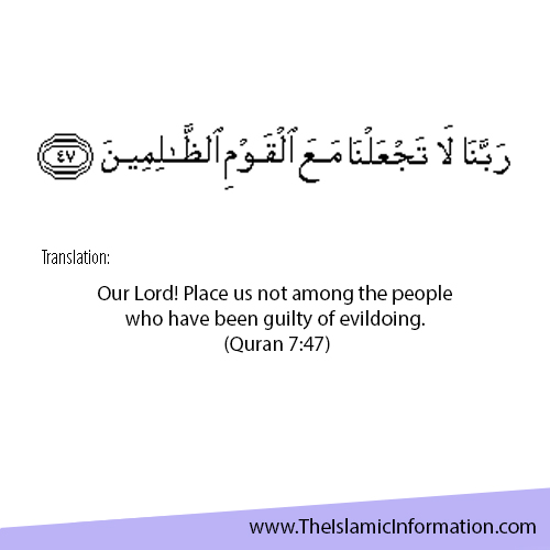 dua for Asking Allah To Make You A Righteous Person