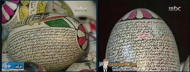 Quran on Eggs 2