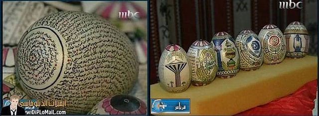 Quran on Eggs 3