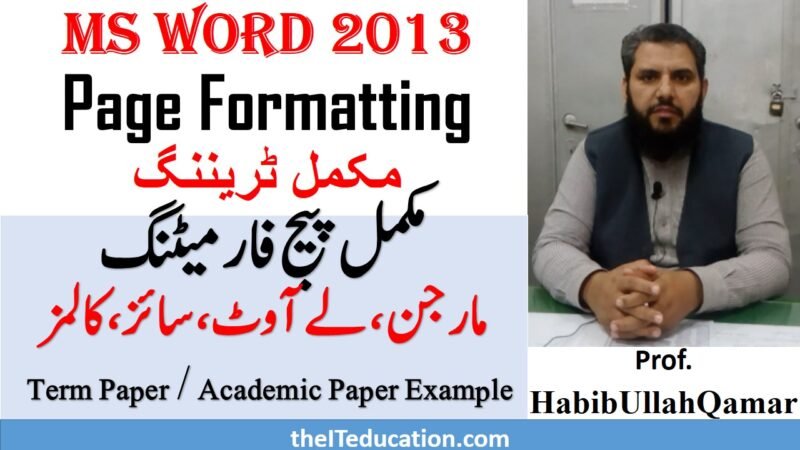 MS Word Page formatting, Page Margin, Section break, Research Paper Page Formating Example