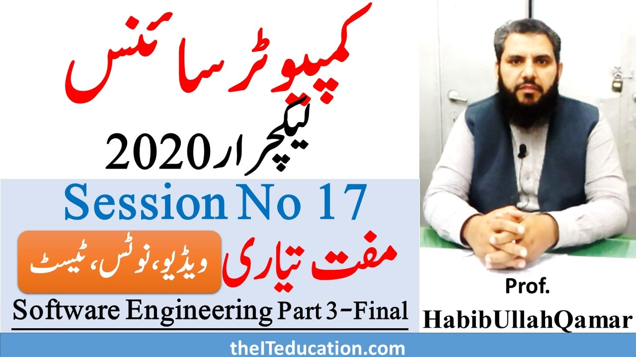 PPSC Lecturer Computer Science Test Preparation Session 17 – Software Engineering Part 3 Final
