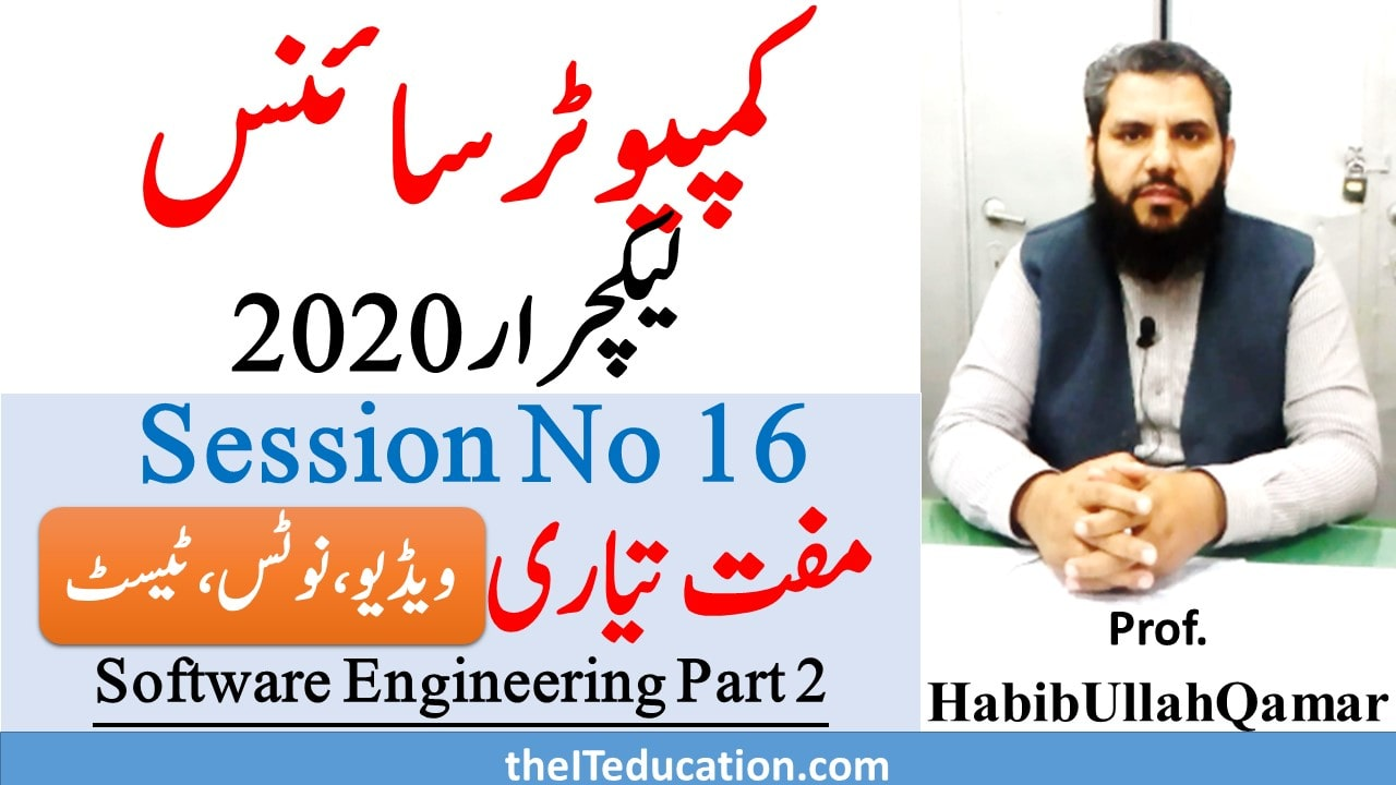 PPSC Lecturer Computer Science Test Preparation Session 16 – Software Engineering Part 2