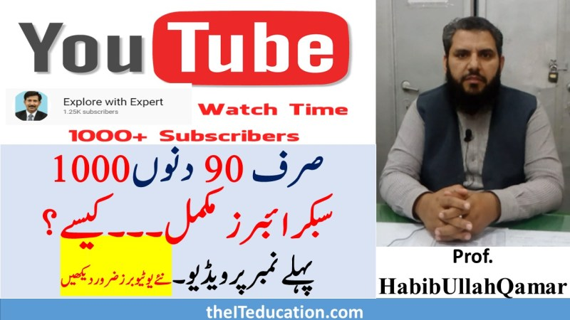 how to get 1000 Subscribers fast in 2020 Urdu - Hindi