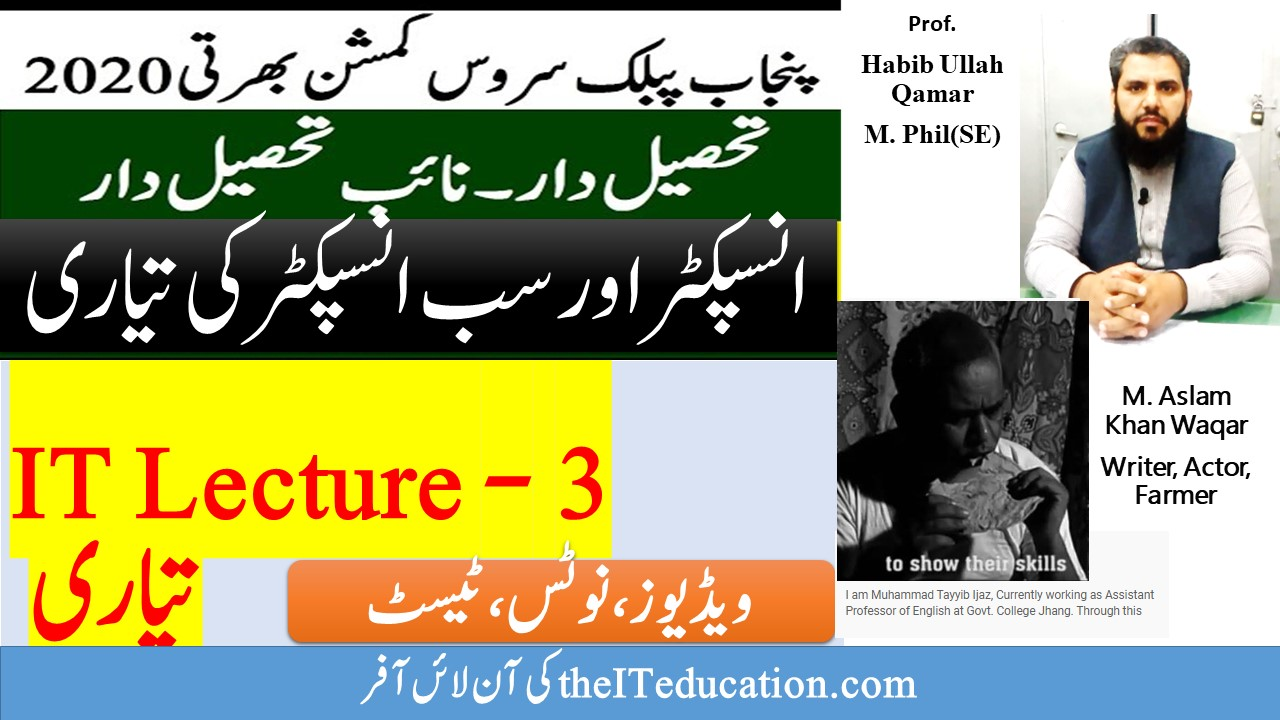 PPSC Tehsildar and Naib Tehsildar Preparation – IT Lecture 1 – Computers Introduction