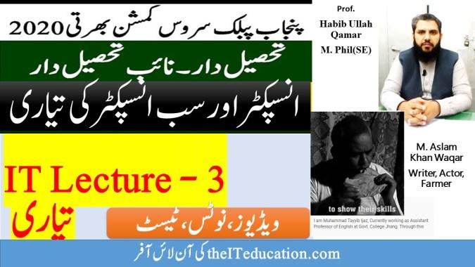 PPSc TEst preparation Tehsildar naib tehsildar inspector and sub inspector