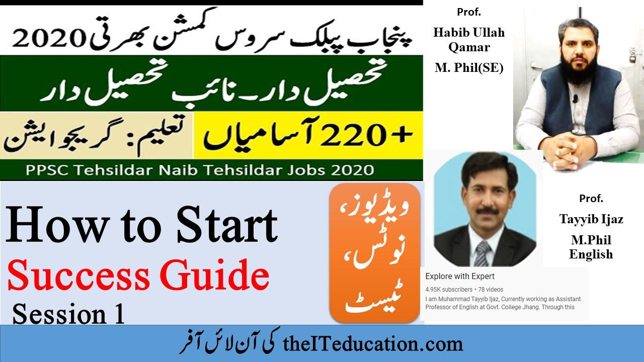 PPSC Tehsildar Preparation | Syllabus, Test Success Guide, English Comprehension