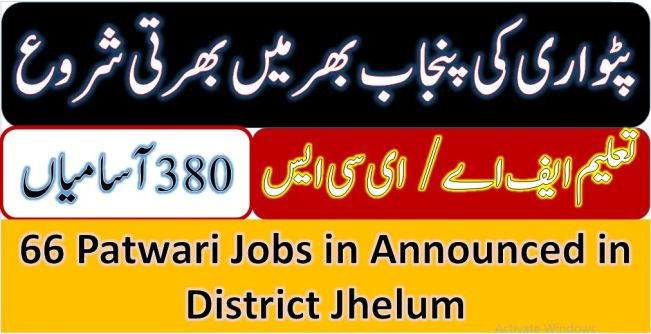 Patwari-Jobs-2021-jhelum