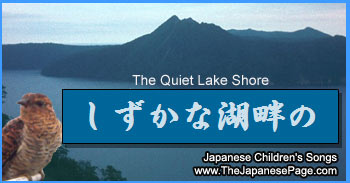 Japanese traditional song a quiet lakeside