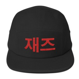 JAZZ IN KOREAN – Otto 5 Panel Camper