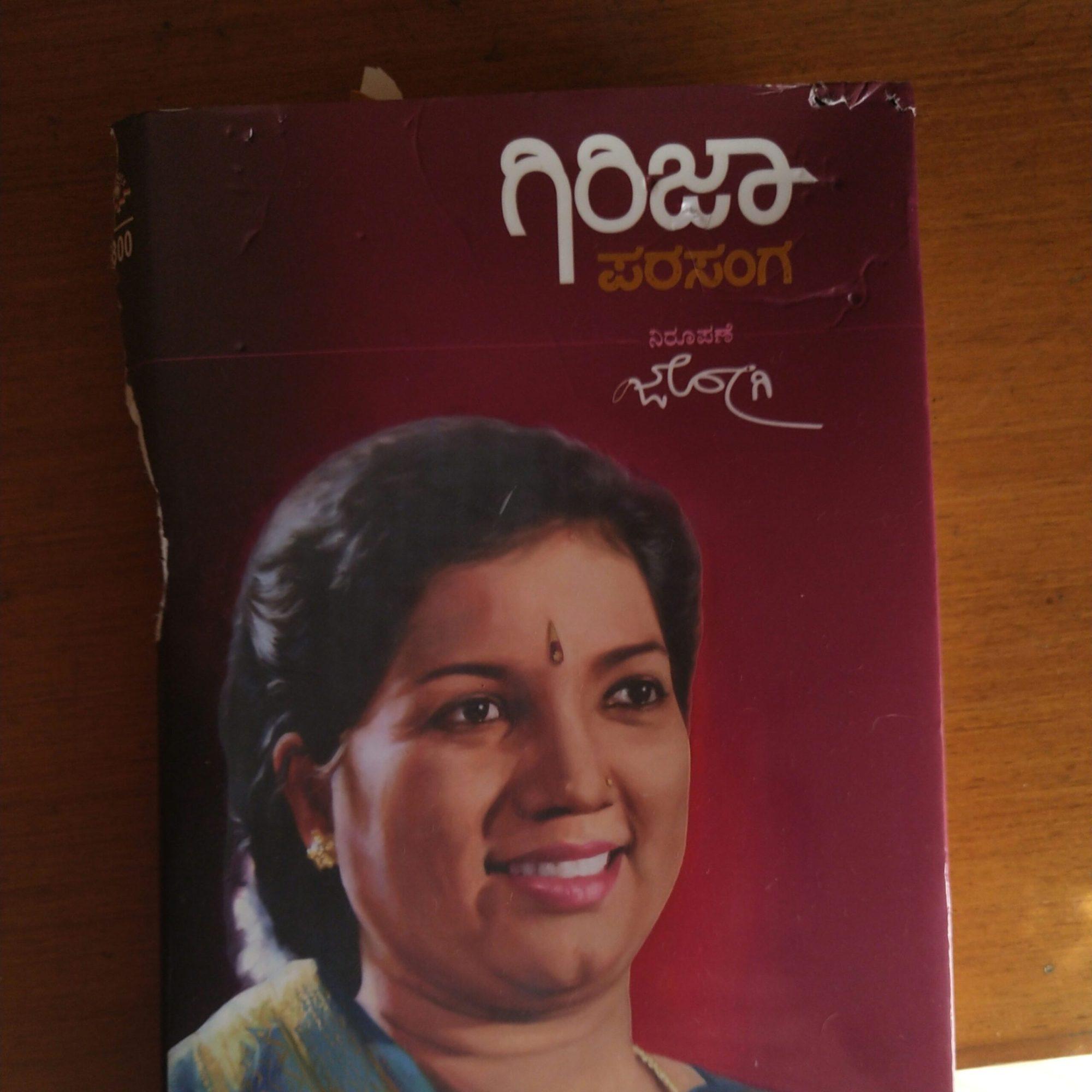 Biography of Girija Lokesh