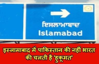 इस्लामाबाद में इमरान की नहीं मोदी की चलती है 'हुकूमत'