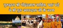 द झरोखा न्यूज: गुरुद्वारा श्री गोइंदवाल साहिब, यहां पड़े थे श्री गुरु अमरदास जी के चरण