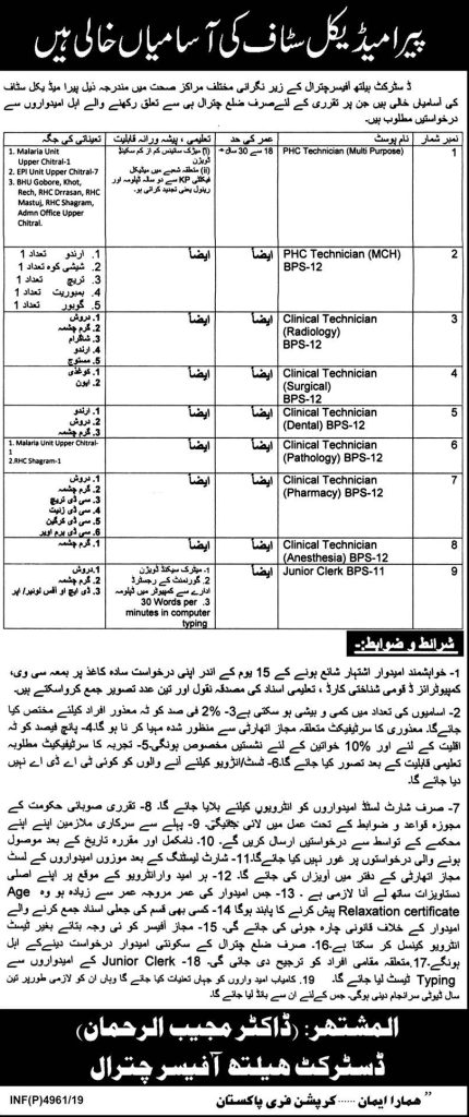 District Health Officer DHO Paramedical Staff Jobs 2019
