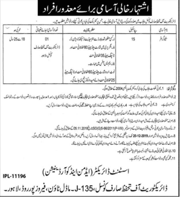 Consumer Protection Council Jobs 2019