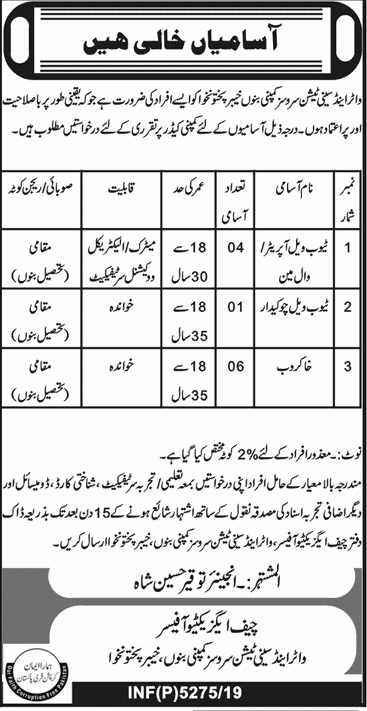 Water and Sanitation Services KPK jobs 2019