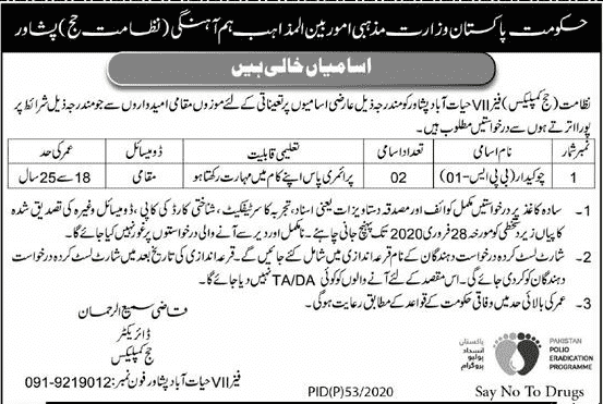Ministry of Religious Affairs Jobs 2020