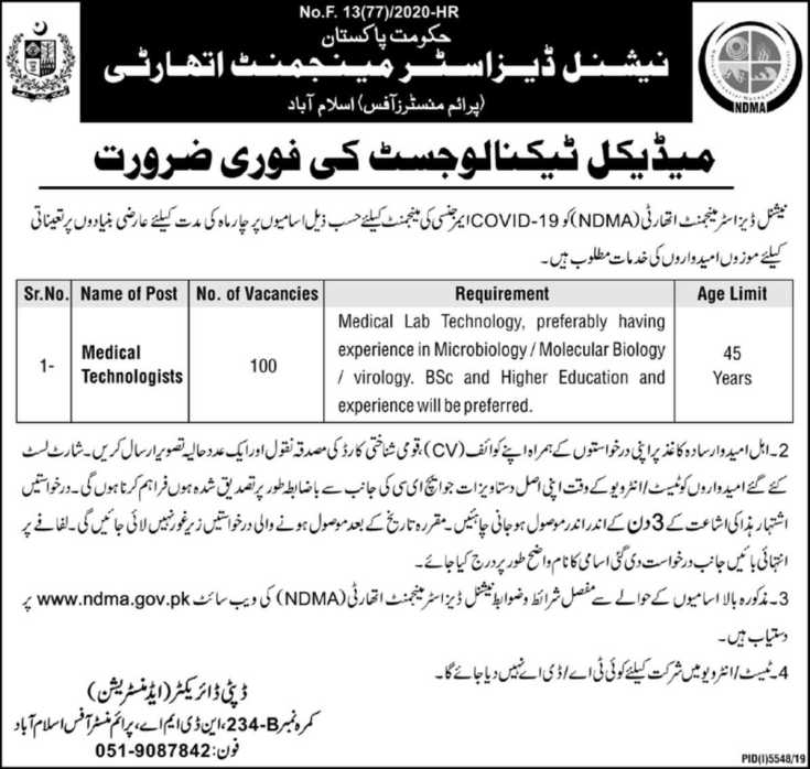 NDMA Pakistan Jobs 2020