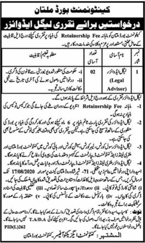 Cantonment Board Multan Jobs 2020