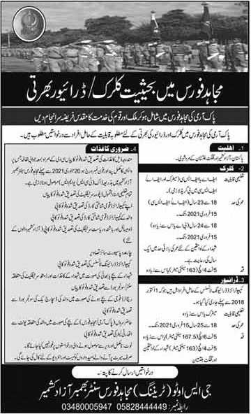 Pak Army Mujahid Force Jobs 2021
