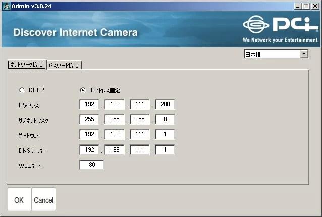 IPCam Admin utility v3.0.24 - 今度はエラー無しに設定画面に入る事が可能に!