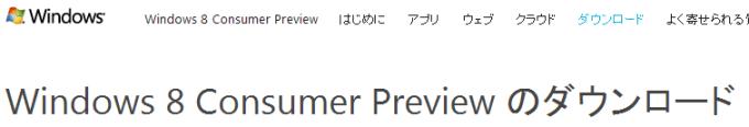 Windows 8 Consumer Preview Installation - 01