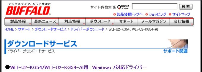 「WLI-U2-KG54 WLI-U2-KG54-AI用 Windows 7対応ドライバー」をクリック