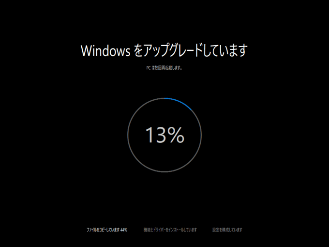 Windows 10 - 26 - Windowsをアップグレードしています 13%