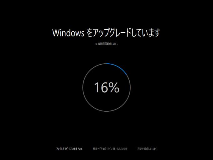 Windows 10 - 29 - Windowsをアップグレードしています 16%