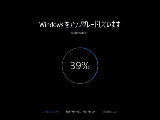 Windows 10 - 42 - Windowsをアップグレードしています 39%