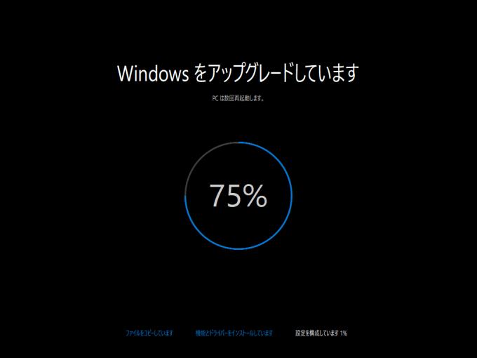 Windows 10 - 52 - Windowsをアップグレードしています 75% -2