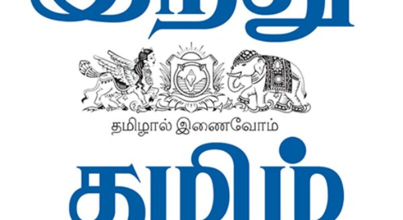 World News in Tamil – Hindu Tamil News