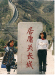katie and Emily Great Wall