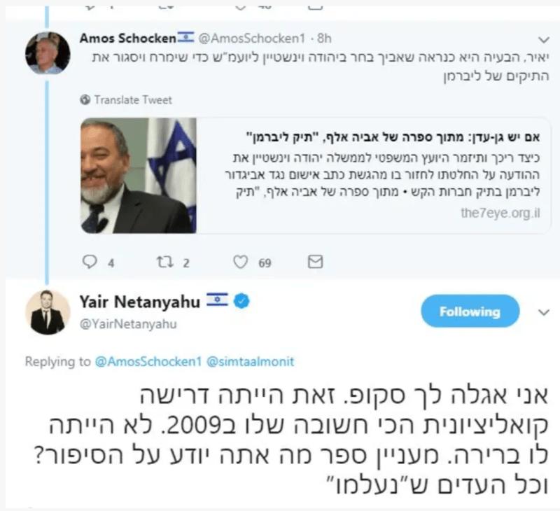 יאיר נתניהו