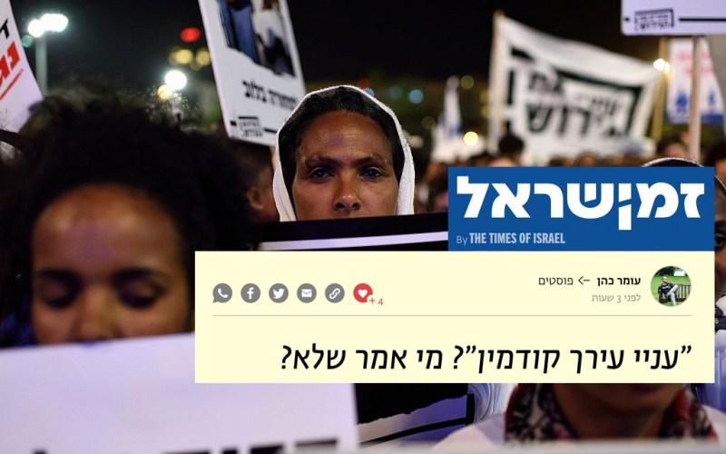 מאמר פליטים זמן ישראל