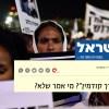 עומר כהן לזמן ישראל: ״השימוש בעניי עירך קודמין בהקשר של פליטים הוא שגוי״