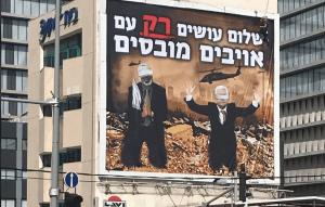 פלסטינים כנועים