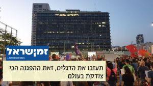 זמן ישראל: תעזבו את הדגלים, זאת ההפגנה הכי צודקת בעולם