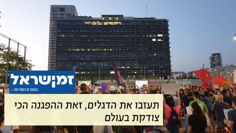 זמן ישראל הפגנה