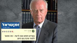זמן ישראל רבין