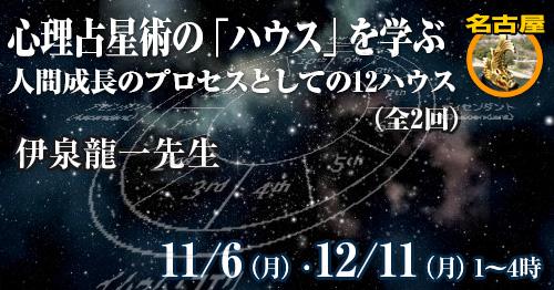 伊泉龍一先生心理占星術のハウスを学ぶ(1~6ハウス)2017/11~12名古屋