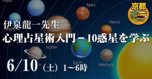 伊泉龍一先生心理占星術入門―10惑星を学ぶ 京都