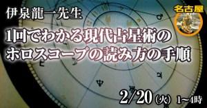 名古屋・伊泉龍一先生「一回でわかる現代占星術のホロスコープの読み方の手順」