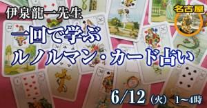 名古屋・伊泉龍一先生「ルノルマン・カード占い」