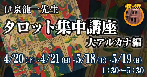 伊泉龍一先生横浜◆タロット集中講座―大アルカナ編(全4回)
