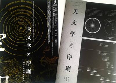 天文学と印刷、新たな世界像を求めて、印刷博物館