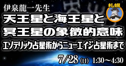 札幌の伊泉先生講座◆天王星と海王星と冥王星の象徴的意味7/28(日)
