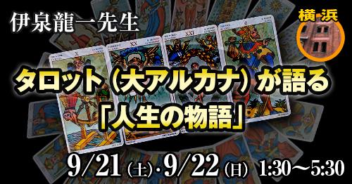 伊泉龍一先生◆タロット(大アルカナ)が語る「人生の物語」(全2回9/21、9/22)名古屋
