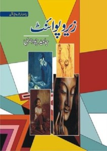 Zero Point Complete by Javed Chaudhry Free PDF