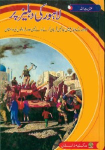 Lahore Ki Dehleez Par By Inayatullah Pdf